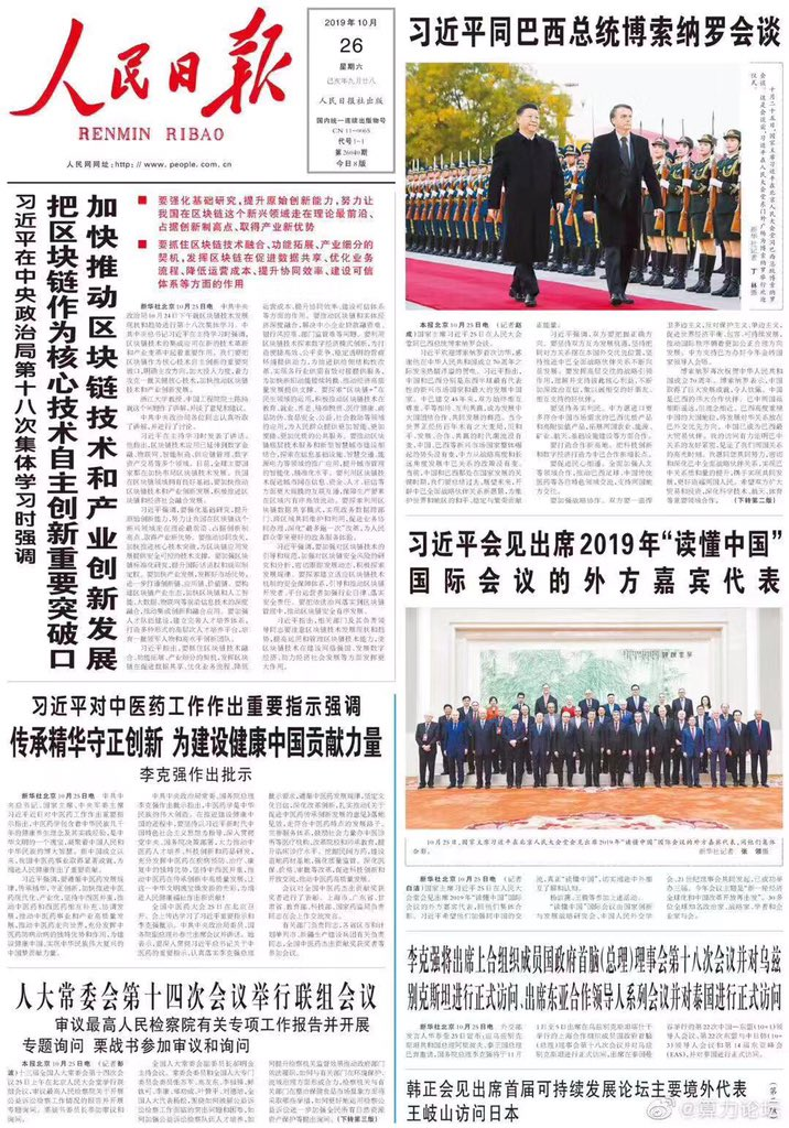 Blockchain headlines Chinas official newspaper