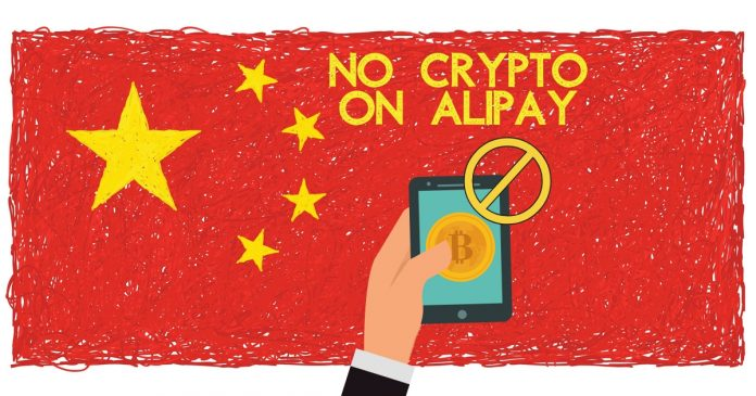 Alipay doesn't accept cryptocurrencies anymore