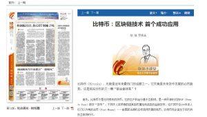 China is liking bitcoin
