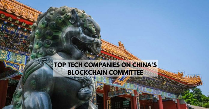 Blockchain Committee in China